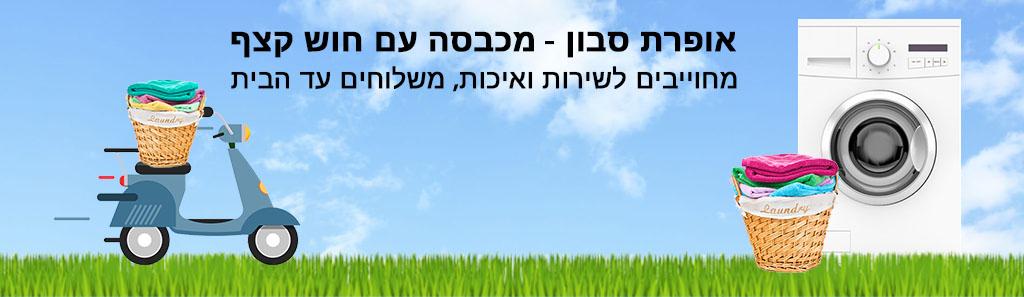 מכבסה בתל אביב - אופרת סבון
